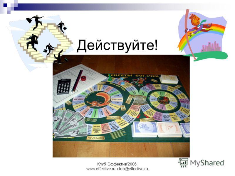 Клуб Эффектив'2006. www.effective.ru, club@effective.ru. Действуйте!
