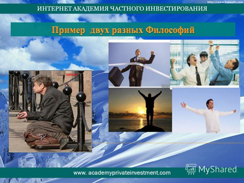 ИНТЕРНЕТ АКАДЕМИЯ ЧАСТНОГО ИНВЕСТИРОВАНИЯ www. academyprivateinvestment.com