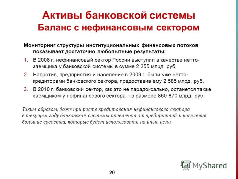 Мониторинг структуры институциональных финансовых потоков показывает достаточно любопытные результаты: 1.В 2008 г. нефинансовый сектор России выступил в качестве нетто- заемщика у банковской системы в сумме 2 255 млрд. руб. 2.Напротив, предприятия и