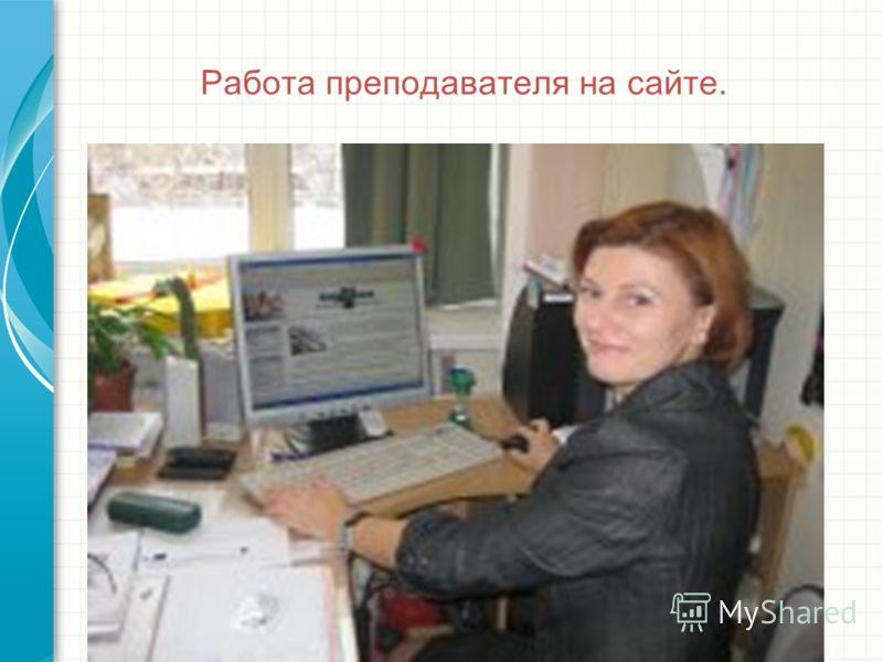 Работа преподавателя на сайте.