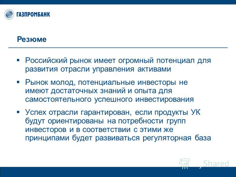 Российский рынок имеет огромный потенциал для развития отрасли управления активами Рынок молод, потенциальные инвесторы не имеют достаточных знаний и опыта для самостоятельного успешного инвестирования Успех отрасли гарантирован, если продукты УК буд