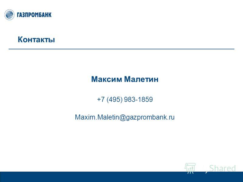 Максим Малетин +7 (495) 983-1859 Maxim.Maletin@gazprombank.ru Контакты