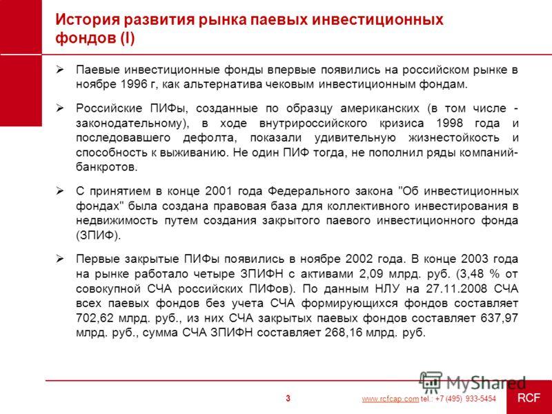 www.rcfcap.comwww.rcfcap.com tel.: +7 (495) 933-5454 RCF История развития рынка паевых инвестиционных фондов (I) Паевые инвестиционные фонды впервые появились на российском рынке в ноябре 1996 г, как альтернатива чековым инвестиционным фондам. Россий