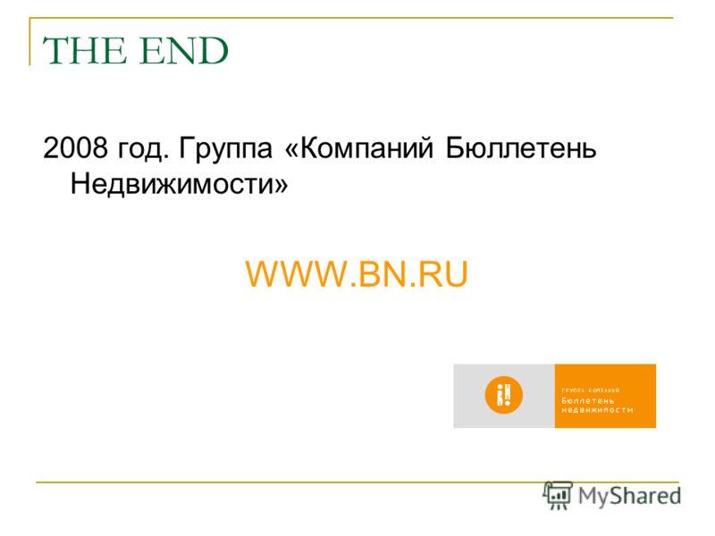 THE END 2008 год. Группа «Компаний Бюллетень Недвижимости» WWW.BN.RU