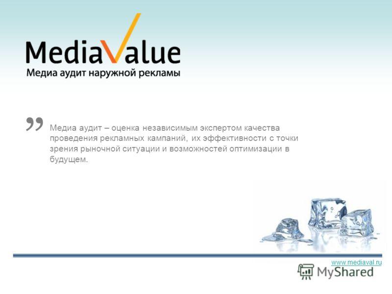 Медиа аудит – оценка независимым экспертом качества проведения рекламных кампаний, их эффективности с точки зрения рыночной ситуации и возможностей оптимизации в будущем. www.mediaval.ru