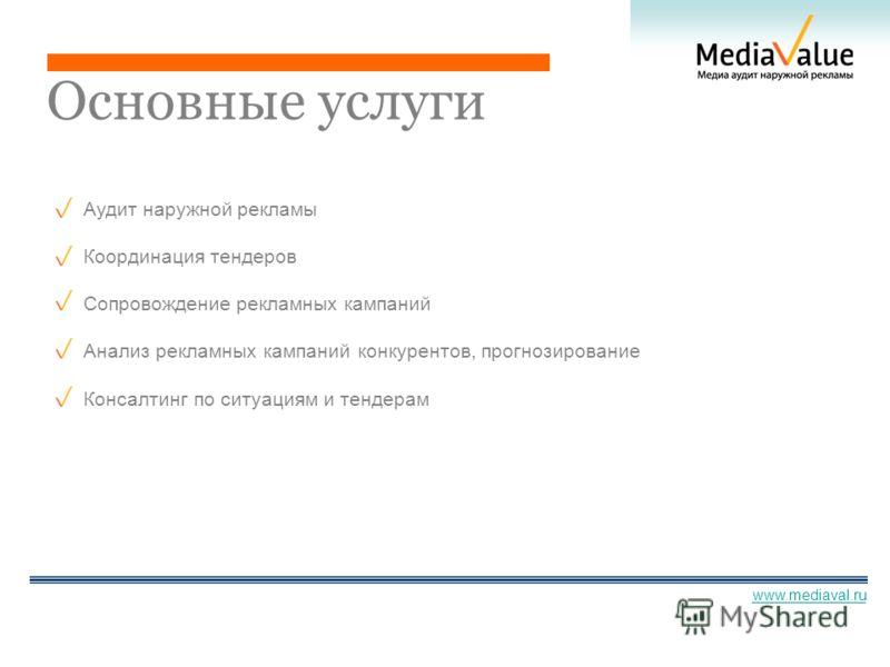 Основные услуги Аудит наружной рекламы Координация тендеров Сопровождение рекламных кампаний Анализ рекламных кампаний конкурентов, прогнозирование Консалтинг по ситуациям и тендерам www.mediaval.ru
