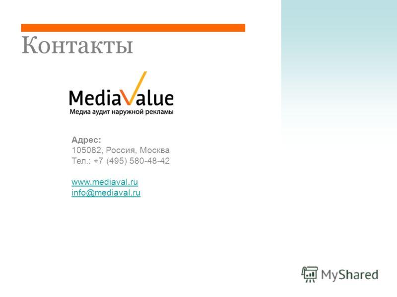 Контакты Адрес: 105082, Россия, Москва Тел.: +7 (495) 580-48-42 www.mediaval.ru info@mediaval.ru