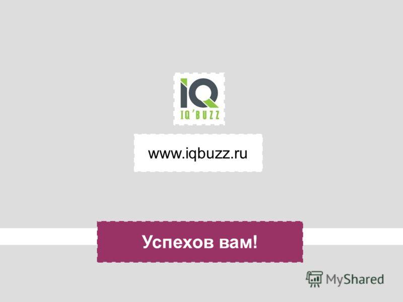 Успехов вам! www.iqbuzz.ru