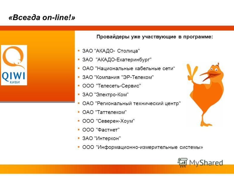 Провайдеры уже участвующие в программе: ЗАО