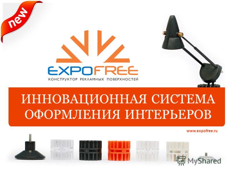 ИННОВАЦИОННАЯ СИСТЕМА ОФОРМЛЕНИЯ ИНТЕРЬЕРОВ www.expofree.ru