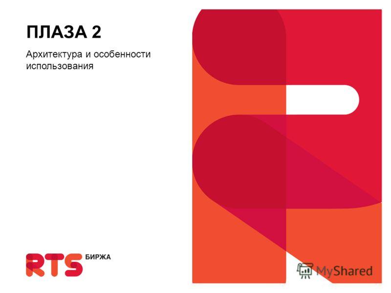 ПЛАЗА 2 Архитектура и особенности использования