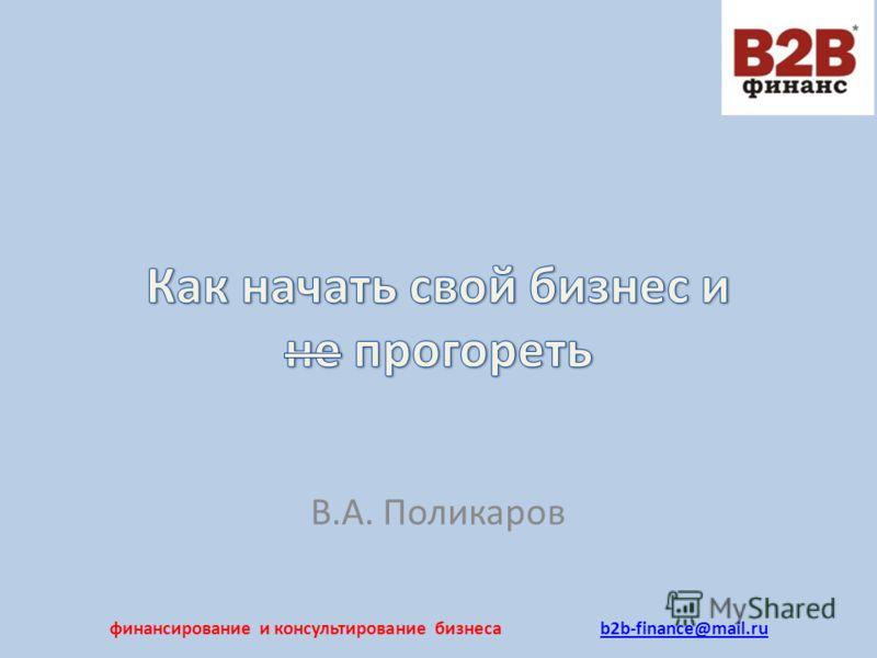 В.А. Поликаров финансирование и консультирование бизнеса b2b-finance@mail.rub2b-finance@mail.ru