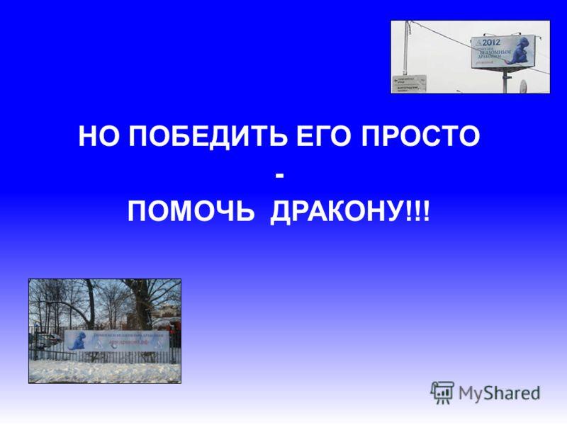 НО ПОБЕДИТЬ ЕГО ПРОСТО - ПОМОЧЬ ДРАКОНУ!!!