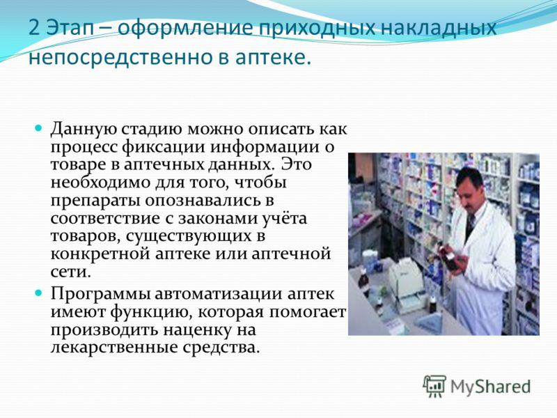 2 Этап – оформление приходных накладных непосредственно в аптеке. Данную стадию можно описать как процесс фиксации информации о товаре в аптечных данных. Это необходимо для того, чтобы препараты опознавались в соответствие с законами учёта товаров, с