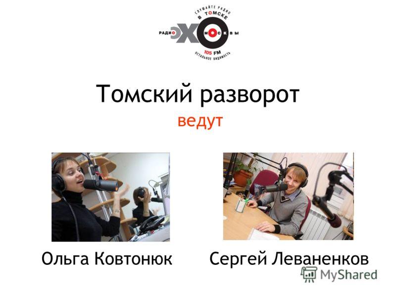 Томский разворот Ольга КовтонюкСергей Леваненков ведут