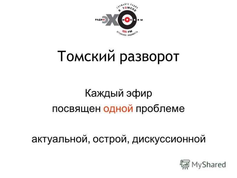 Томский разворот Каждый эфир посвящен одной проблеме актуальной, острой, дискуссионной