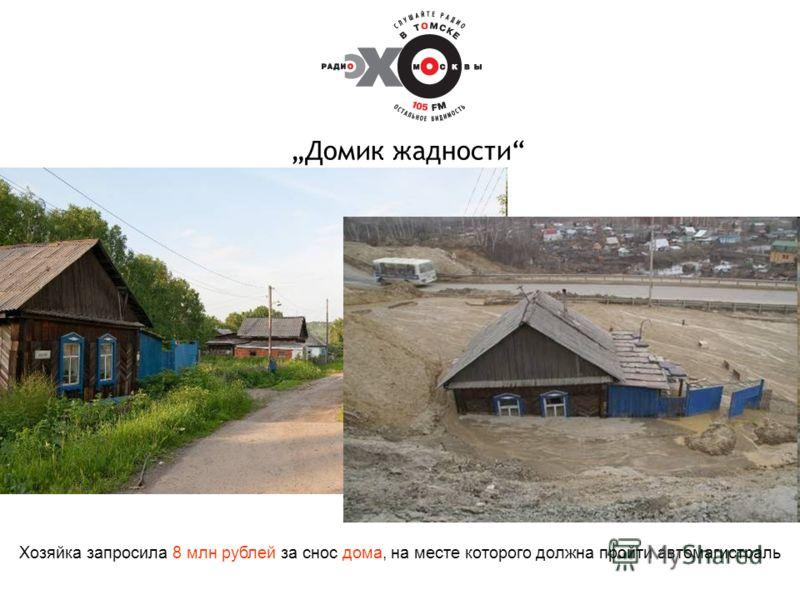 Домик жадности Хозяйка запросила 8 млн рублей за снос дома, на месте которого должна пройти автомагистраль