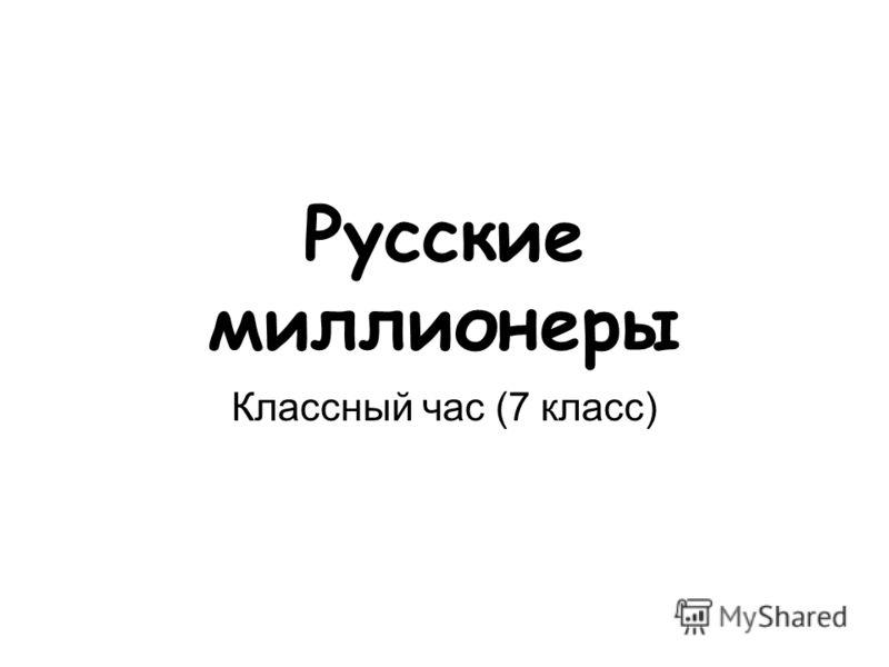 Русские миллионеры Классный час (7 класс)