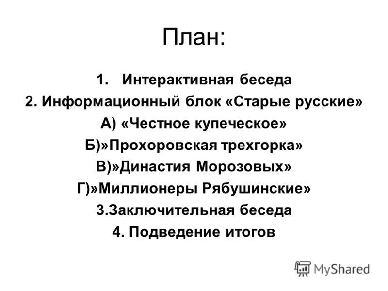 цели знакомства детей с гербом россии