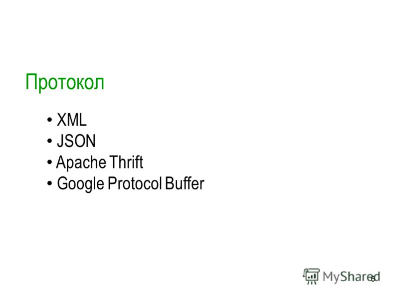6 Протокол XML JSON Apache Thrift Google Protocol Buffer