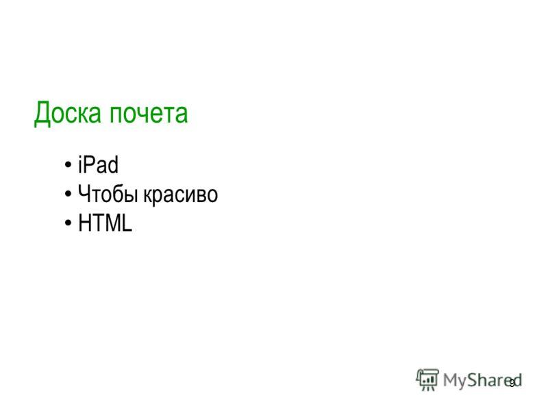 9 Доска почета iPad Чтобы красиво HTML