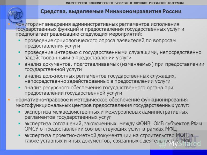 Page: 4 МИНИСТЕРСТВО ЭКОНОМИЧЕСКОГО РАЗВИТИЯ И ТОРГОВЛИ РОССИЙСКОЙ ФЕДЕРАЦИИ Средства, выделяемые Минэкономразвития России мониторинг внедрения административных регламентов исполнения государственных функций и предоставления государственных услуг и п