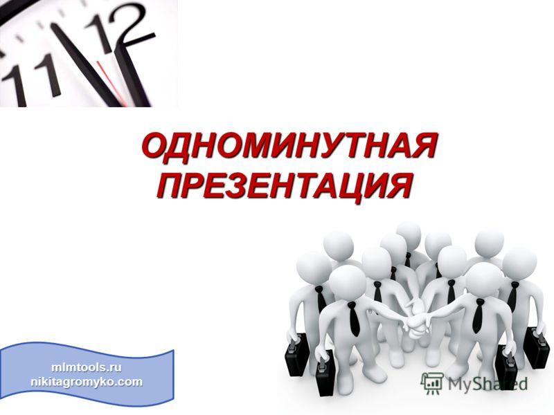 mlmtools.ru nikitagromyko.com ОДНОМИНУТНАЯ ПРЕЗЕНТАЦИЯ ОДНОМИНУТНАЯ ПРЕЗЕНТАЦИЯ