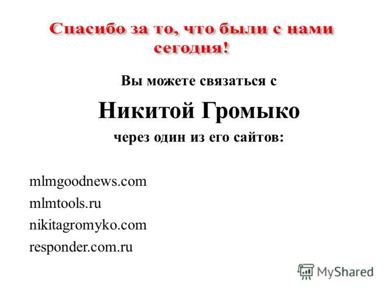 Вы можете связаться с Никитой Громыко через один из его сайтов : mlmgoodnews.com mlmtools.ru nikitagromyko.com responder.com.ru