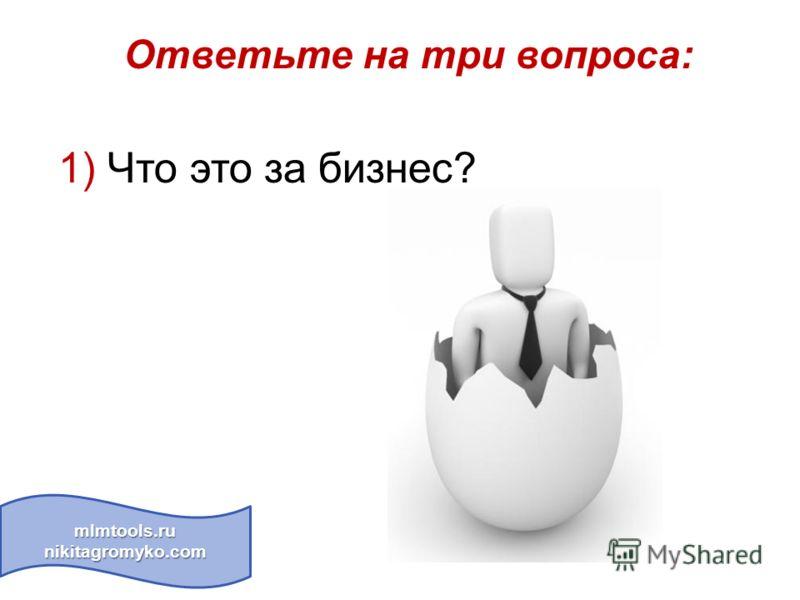 mlmtools.ru nikitagromyko.com Ответьте на три вопроса: 1) Что это за бизнес?
