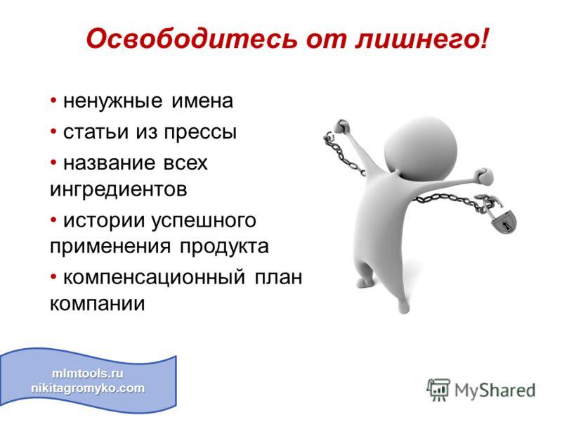 Освободитесь от лишнего! mlmtools.ru nikitagromyko.com ненужные имена статьи из прессы название всех ингредиентов истории успешного применения продукта компенсационный план компании