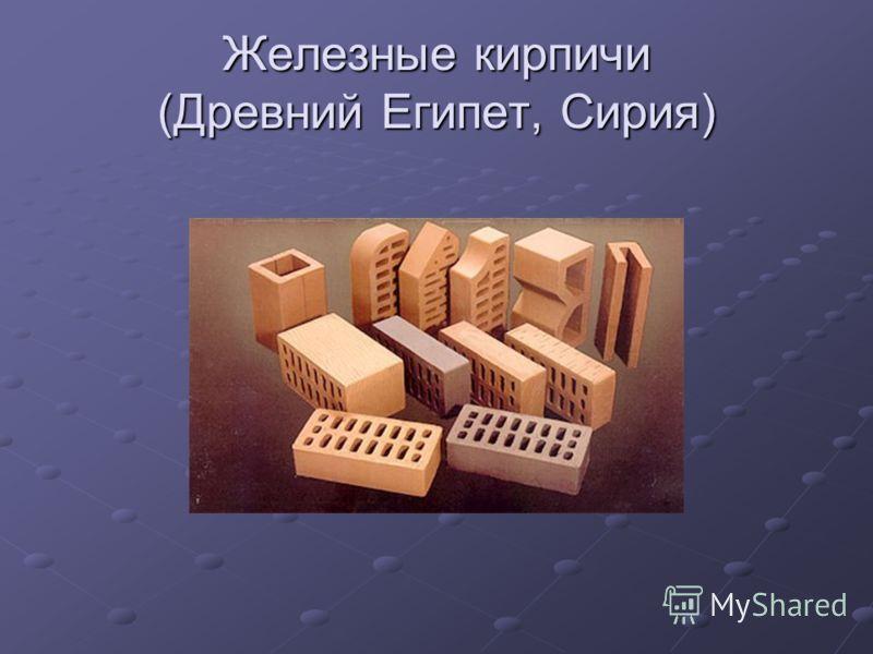 Железные кирпичи (Древний Египет, Сирия)