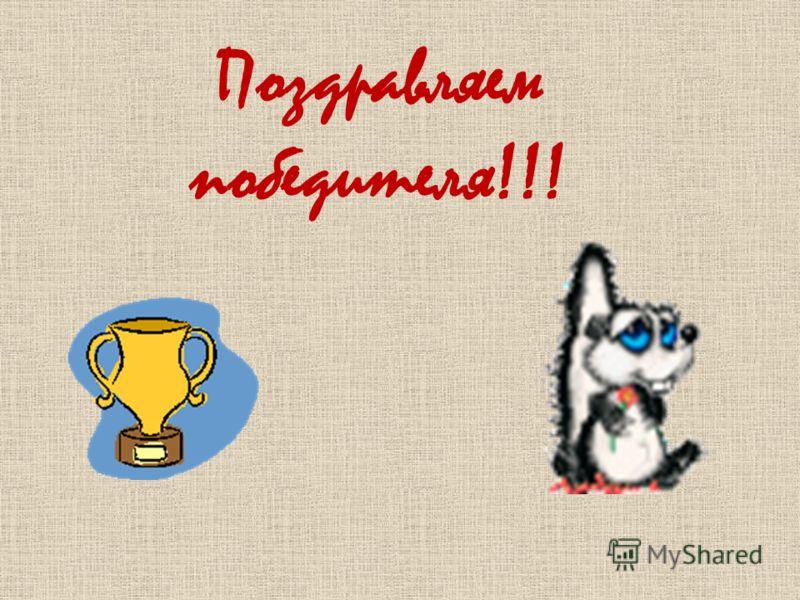 Поздравляем победителя!!!