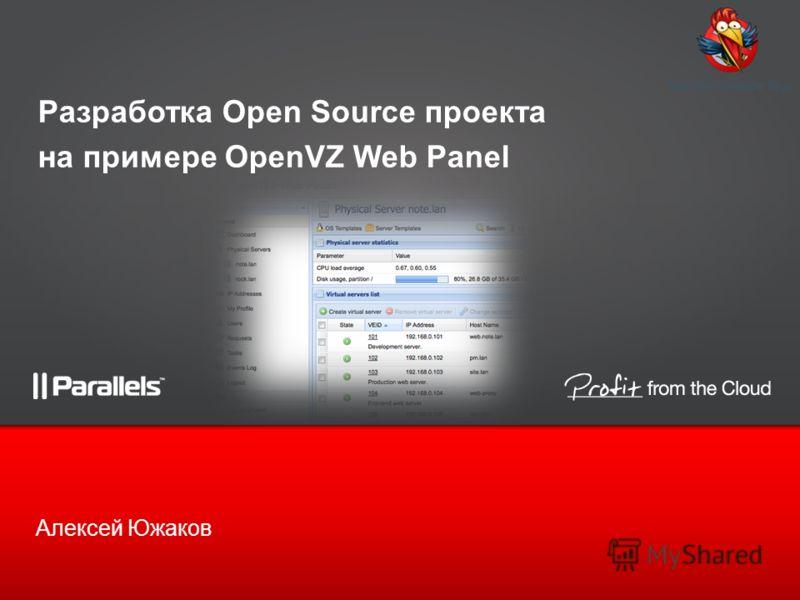 Разработка Open Source проекта на примере OpenVZ Web Panel Алексей Южаков
