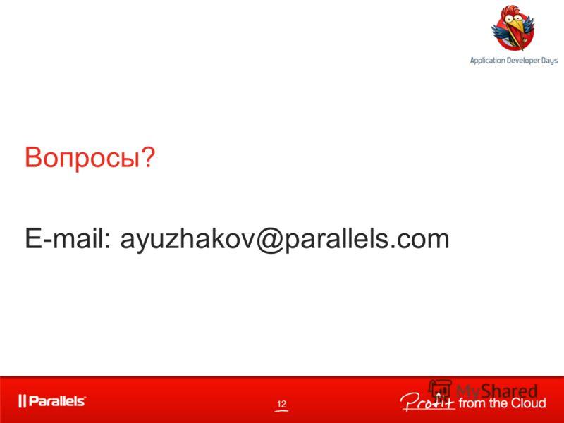 12 Вопросы? E-mail: ayuzhakov@parallels.com