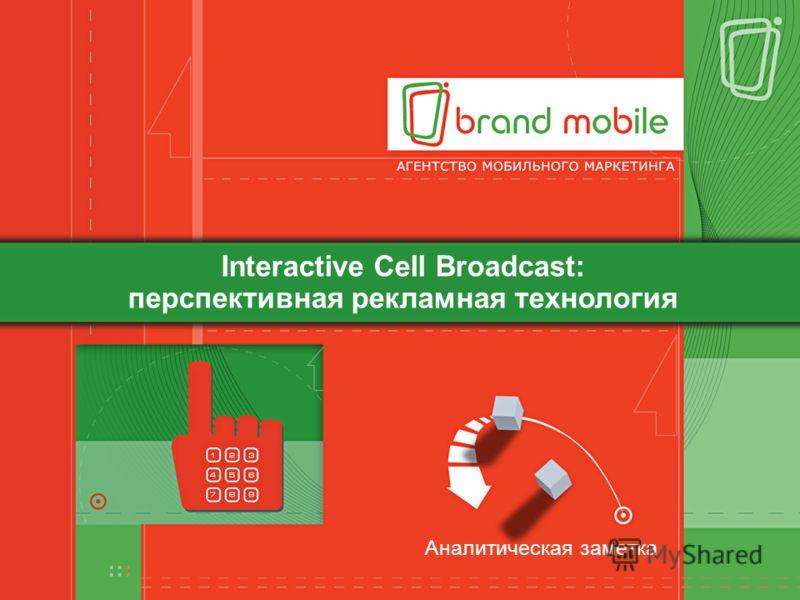 Аналитическая заметка Interactive Cell Broadcast: перспективная рекламная технология