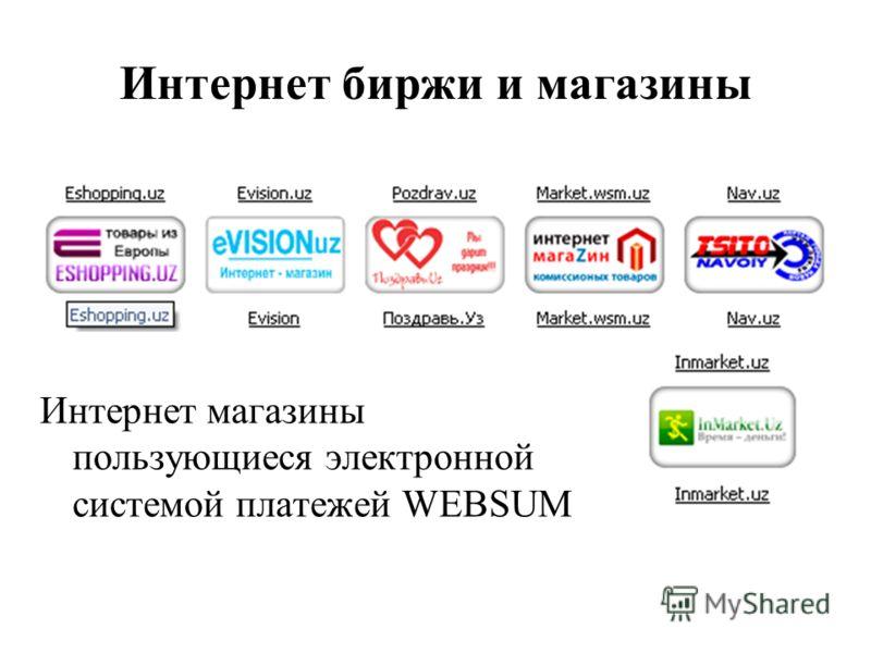 Интернет биржи и магазины Интернет магазины пользующиеся электронной системой платежей WEBSUM