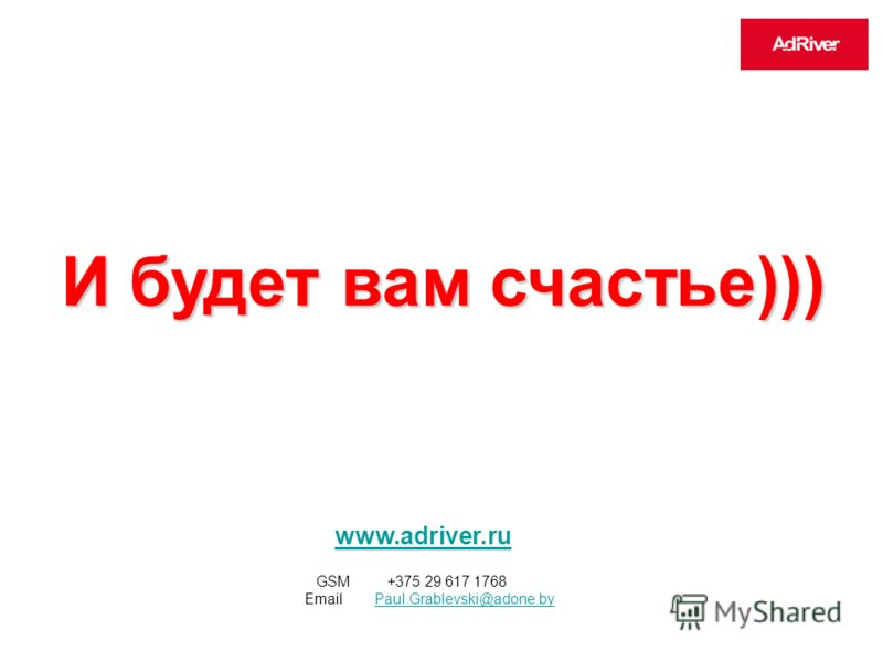 И будет вам счастье))) www.adriver.ru GSM +375 29 617 1768 Email Paul.Grablevski@adone.byPaul.Grablevski@adone.by