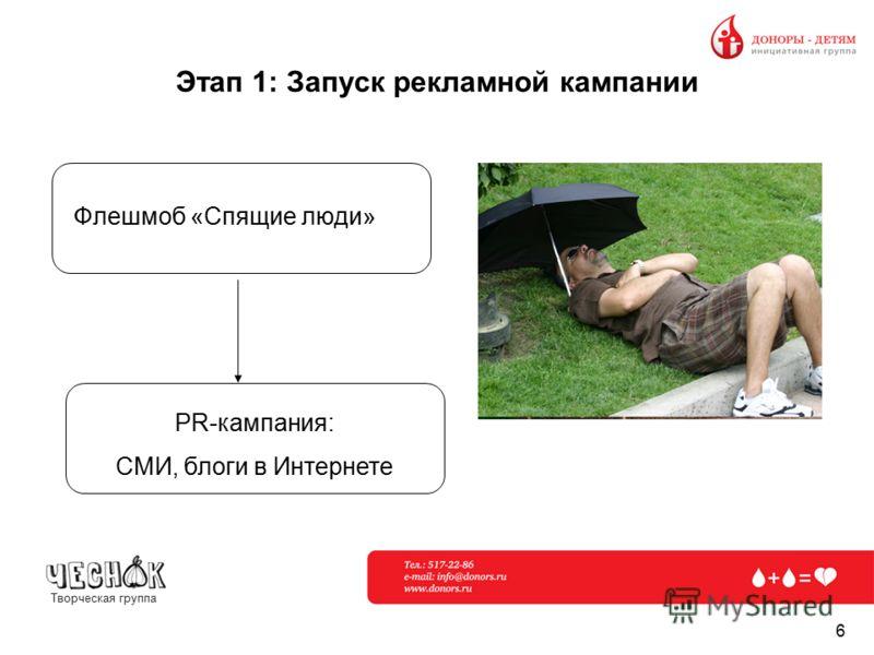 Творческая группа 6 Этап 1: Запуск рекламной кампании Флешмоб «Спящие люди» PR-кампания: СМИ, блоги в Интернете