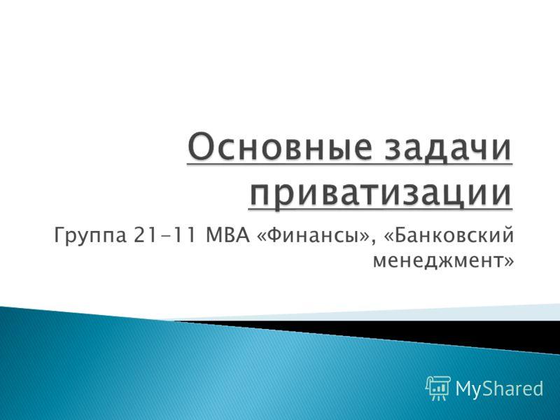 Группа 21-11 МВА «Финансы», «Банковский менеджмент»