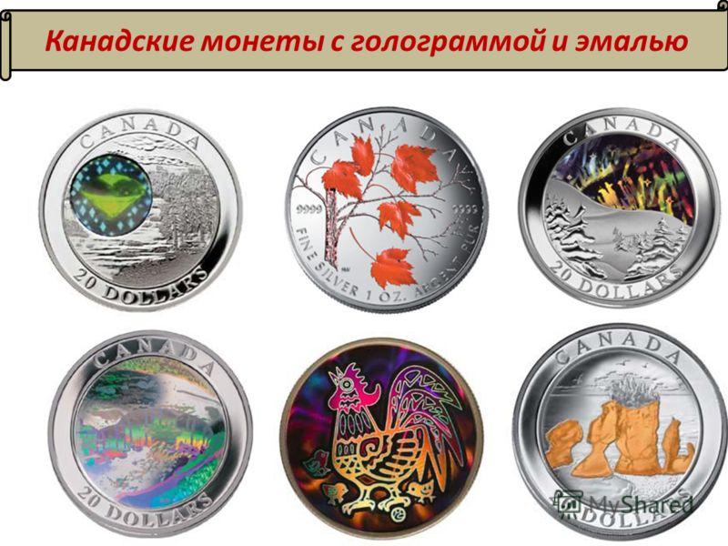 Канадские монеты с голограммой и эмалью