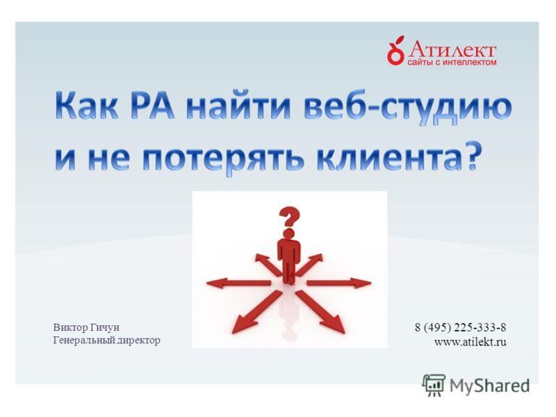 Виктор Гичун Генеральный директор 8 (495) 225-333-8 www.atilekt.ru