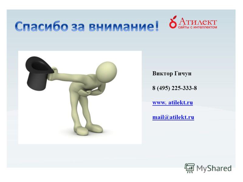 Виктор Гичун 8 (495) 225-333-8 www. atilekt.ru mail@atilekt.ru