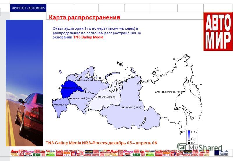 «МОЙ ПРЕКРАСНЫЙ САД» Карта распространения О хват аудитории 1-го номера (тысяч человек) и распределение по регионам распространения на основании TNS Gallup Media TNS Gallup Media NRS-Россия декабрь 05 – апрель 06