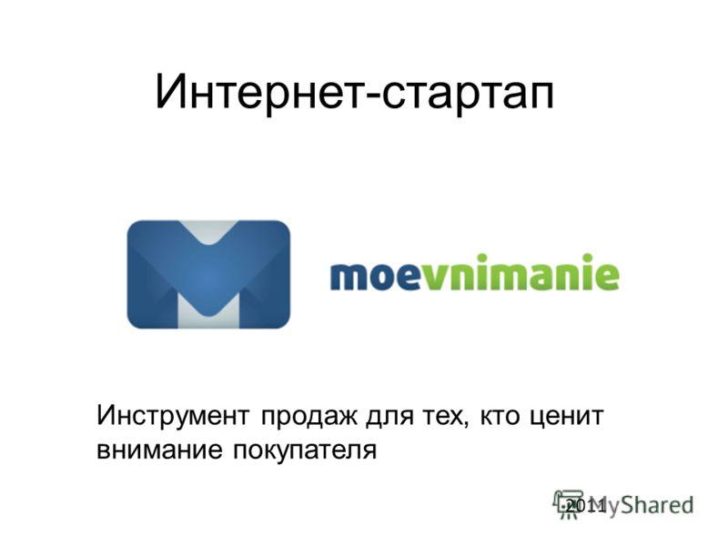 Интернет-стартап 2011 Инструмент продаж для тех, кто ценит внимание покупателя