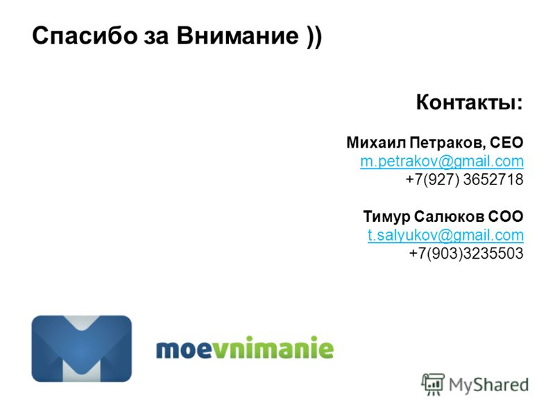 Контакты: Михаил Петраков, CEO m.petrakov@gmail.com m.petrakov@gmail.com +7(927) 3652718 Тимур Салюков COO t.salyukov@gmail.com +7(903)3235503 Спасибо за Внимание ))