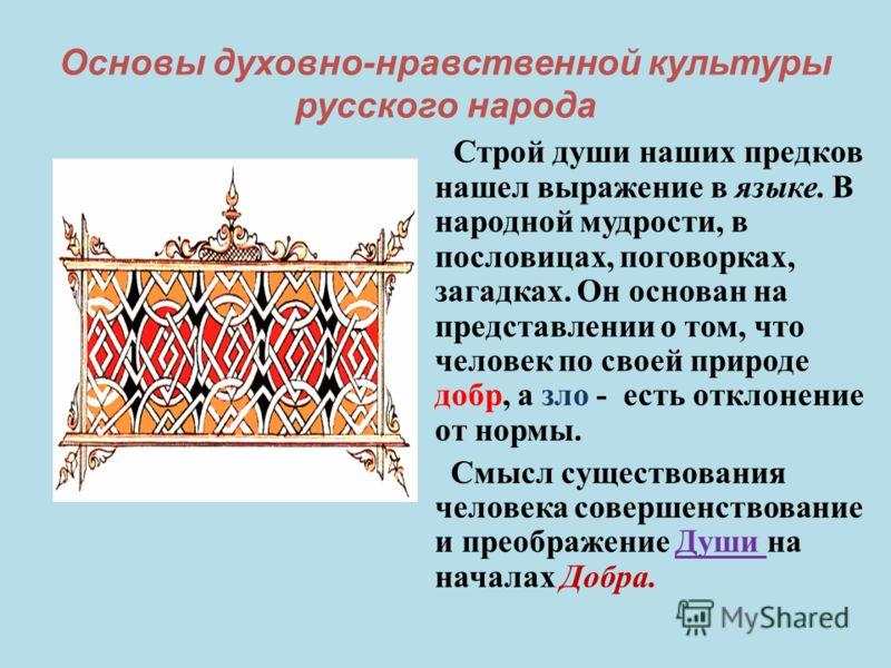 Основы духовно- нравственной культуры русского народа