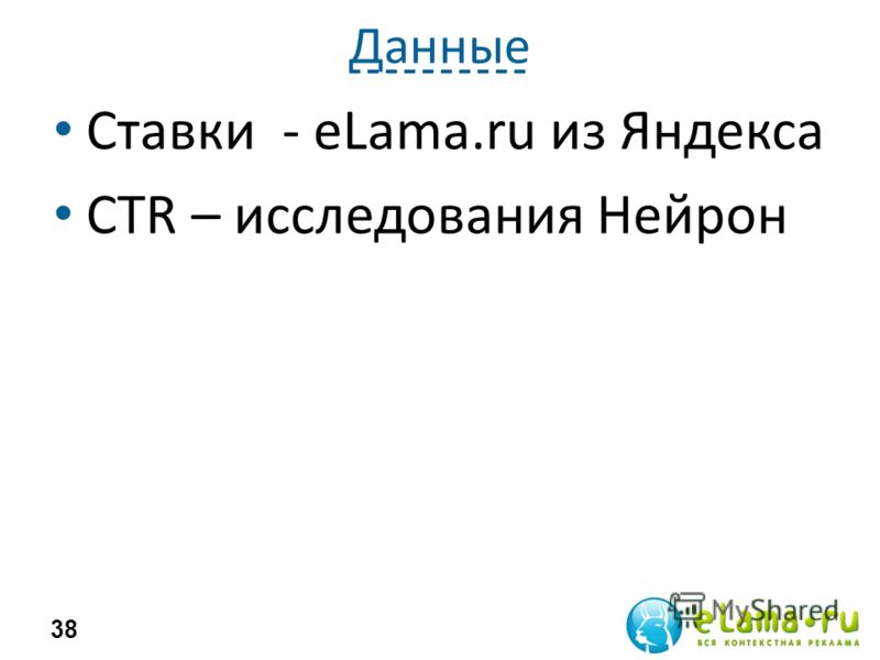 Данные Ставки - eLama.ru из Яндекса CTR – исследования Нейрон 38