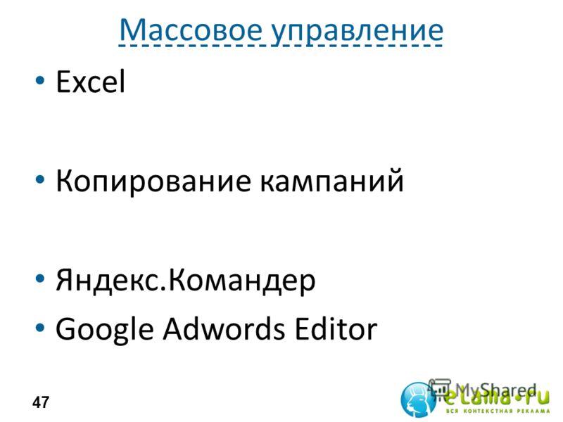 Массовое управление Excel Копирование кампаний Яндекс.Командер Google Adwords Editor 47