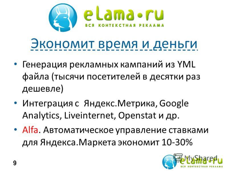 Экономит время и деньги Генерация рекламных кампаний из YML файла (тысячи посетителей в десятки раз дешевле) Интеграция с Яндекс.Метрика, Google Analytics, Liveinternet, Openstat и др. Alfa. Автоматическое управление ставками для Яндекса.Маркета экон