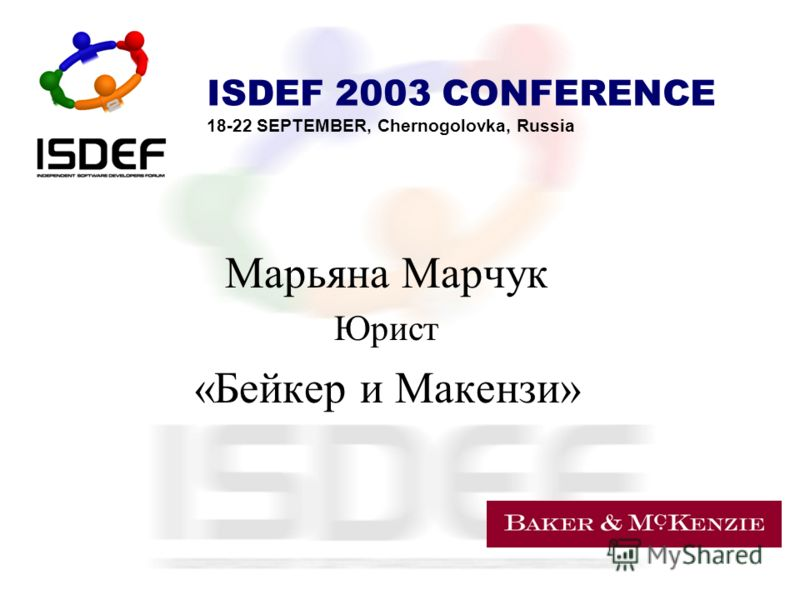 ISDEF 2003 CONFERENCE 18-22 SEPTEMBER, Chernogolovka, Russia Марьяна Марчук Юрист «Бейкер и Макензи»